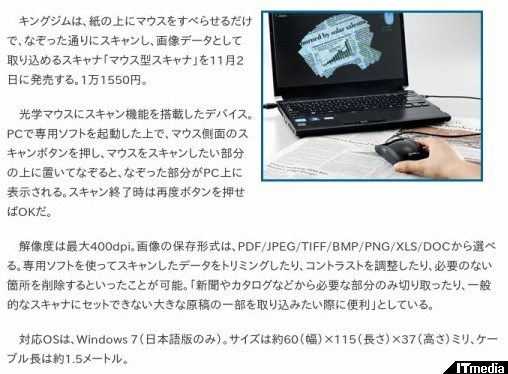 http://www.itmedia.co.jp/news/articles/1210/16/news094.html
