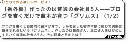 http://www.itmedia.co.jp/bizid/articles/0807/16/news006.html