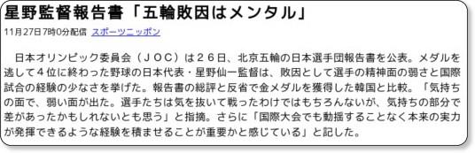 http://headlines.yahoo.co.jp/hl?a=20081127-00000011-spn-spo