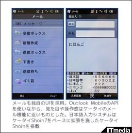 http://plusd.itmedia.co.jp/mobile/articles/0911/12/news032_2.html