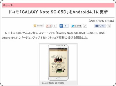http://k-tai.impress.co.jp/docs/news/20130805_610362.html