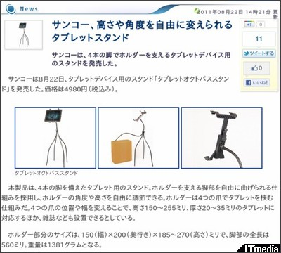 http://plusd.itmedia.co.jp/pcuser/articles/1108/22/news045.html