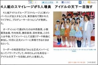 http://www.47news.jp/CN/201108/CN2011081501000421.html