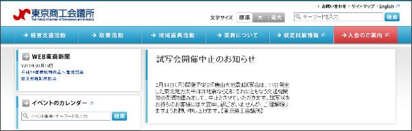 http://www.tokyo-cci.or.jp/