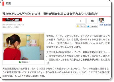 http://news.livedoor.com/article/detail/6433212/