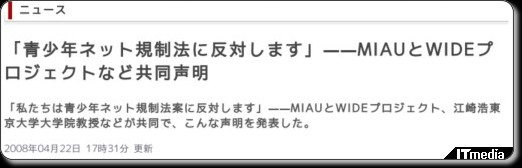 http://www.itmedia.co.jp/news/articles/0804/22/news116.html