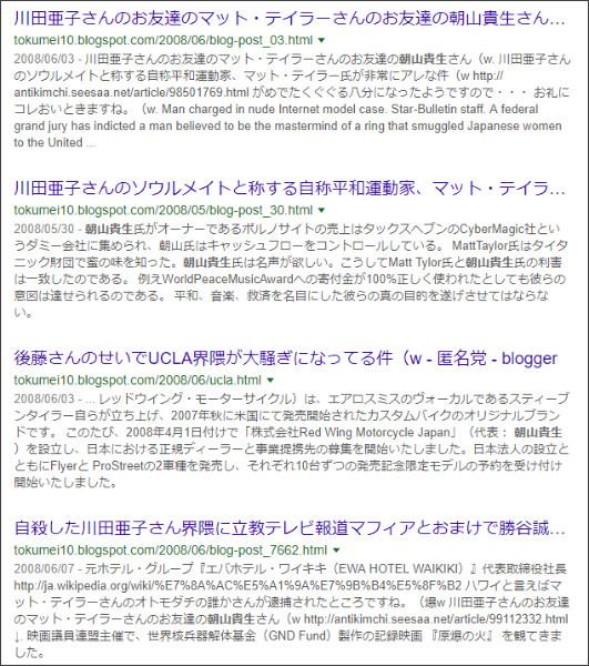 https://www.google.co.jp/search?ei=2AdvWrWmDJXgjwOqkoKYDw&q=site%3A%2F%2Ftokumei10.blogspot.com+%E6%9C%9D%E5%B1%B1%E8%B2%B4%E7%94%9F&oq=site%3A%2F%2Ftokumei10.blogspot.com+%E6%9C%9D%E5%B1%B1%E8%B2%B4%E7%94%9F&gs_l=psy-ab.3...1513.2688.0.3496.2.2.0.0.0.0.168.330.0j2.2.0....0...1c.1j2.64.psy-ab..0.0.0....0.jSnwkTgO87E