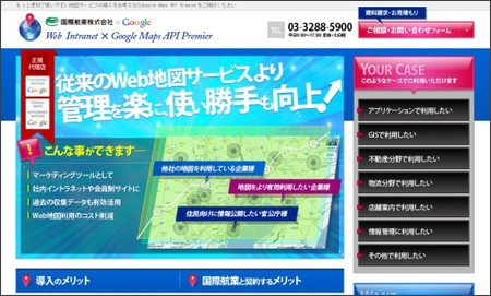 http://www.netmap.jp/GoogleMapsAPIPremier/ad/index.html