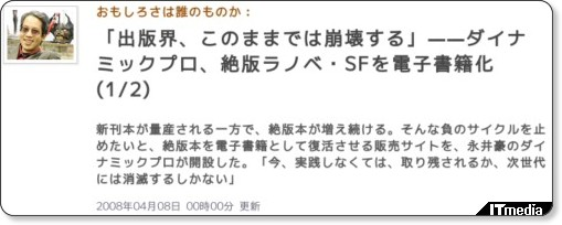 http://www.itmedia.co.jp/news/articles/0804/08/news012.html
