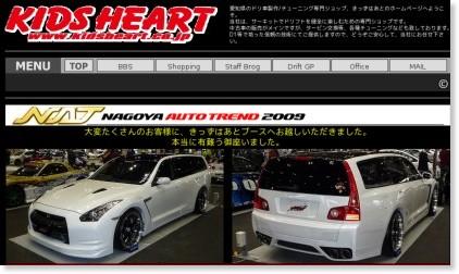 http://www.kidsheart.co.jp/menu.htm