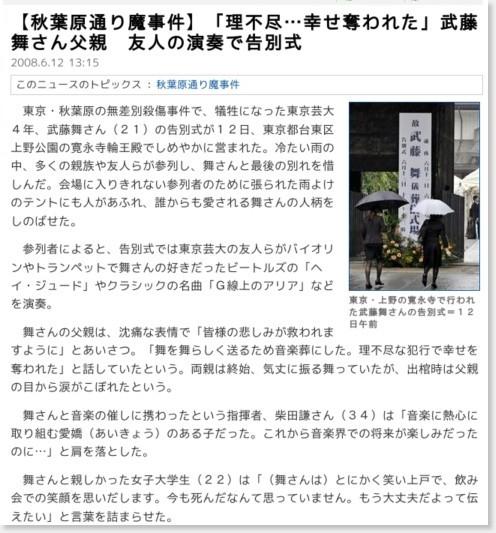 http://sankei.jp.msn.com/affairs/crime/080612/crm0806121057002-n1.htm