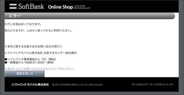 http://onlineshop.mb.softbank.jp/xfc/cerr/maintenance.html