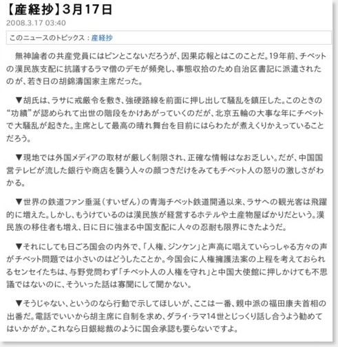 http://sankei.jp.msn.com/world/china/080317/chn0803170342002-n1.htm