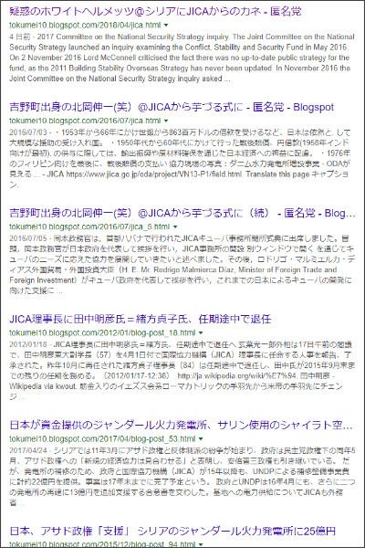 https://www.google.co.jp/search?ei=36DUWozyIcuf0wLZ-J8w&q=site%3A%2F%2Ftokumei10.blogspot.com+JICA&oq=site%3A%2F%2Ftokumei10.blogspot.com+JICA&gs_l=psy-ab.3...0.0.1.149.0.0.0.0.0.0.0.0..0.0....0...1c..64.psy-ab..0.0.0....0.hjGKq4NZGdc