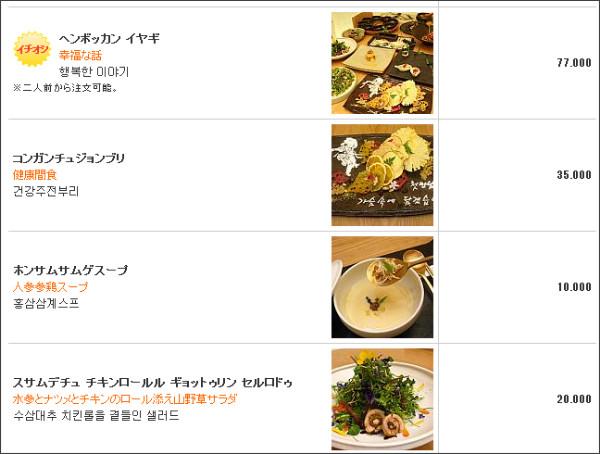 http://www.seoulnavi.com/food/3456/menu