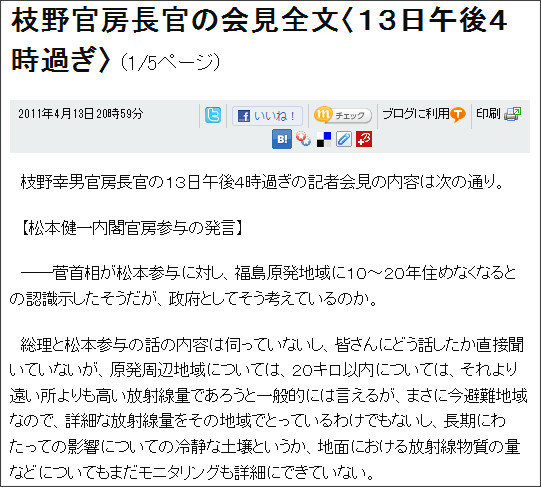 http://www.asahi.com/politics/update/0413/TKY201104130488.html