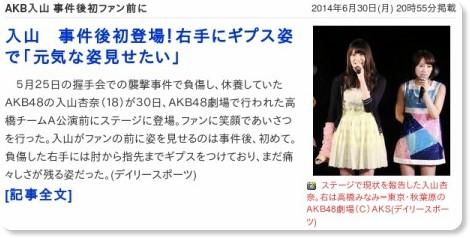 http://news.yahoo.co.jp/pickup/6121535