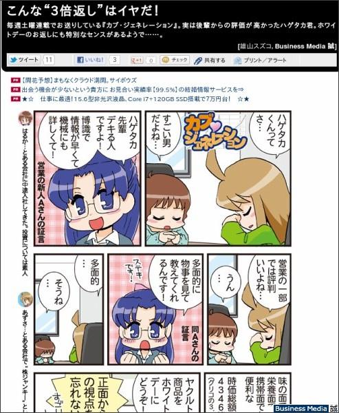http://bizmakoto.jp/makoto/articles/1203/17/news001.html