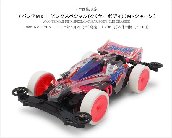 http://www.tamiya.com/japan/products/95061/