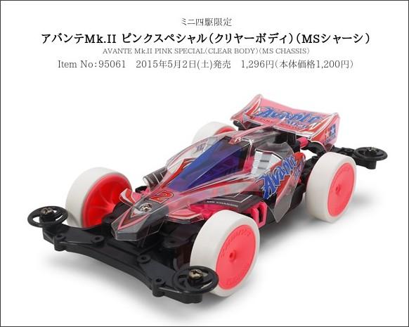 http://www.tamiya.com/japan/products/95061/