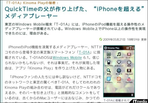 http://www.itmedia.co.jp/promobile/articles/0905/21/news095.html
