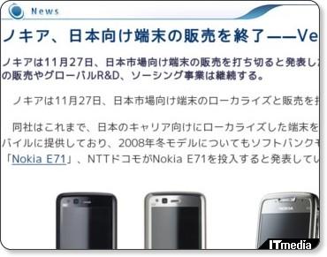 http://plusd.itmedia.co.jp/mobile/articles/0811/27/news060.html