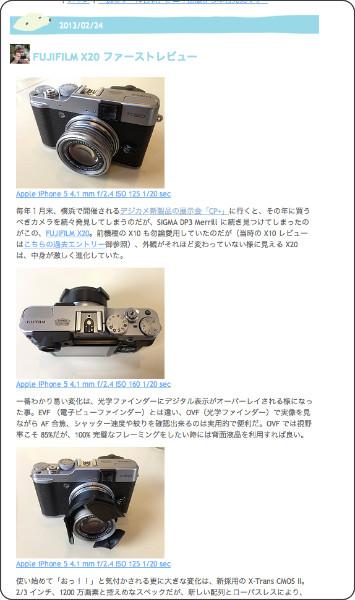 http://minami.typepad.com/blogcabin/2013/02/fujifilm-x20-%E3%83%95%E3%82%A1%E3%83%BC%E3%82%B9%E3%83%88%E3%83%AC%E3%83%93%E3%83%A5%E3%83%BC.html