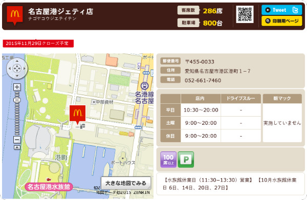http://www.mcdonalds.co.jp/shop/map/map.php?strcode=23069