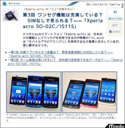 http://plusd.itmedia.co.jp/mobile/articles/1107/07/news089.html