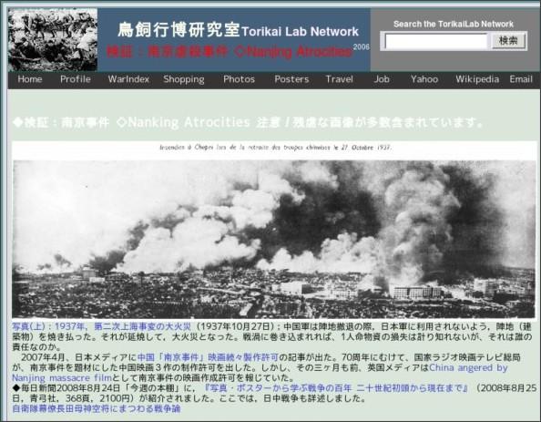http://www.geocities.jp/torikai007/japanchina/nanking.html