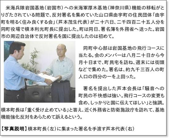 http://www.chugoku-np.co.jp/iwakuni/News/In05092702.html