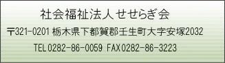 http://www.seseragikai.jp/