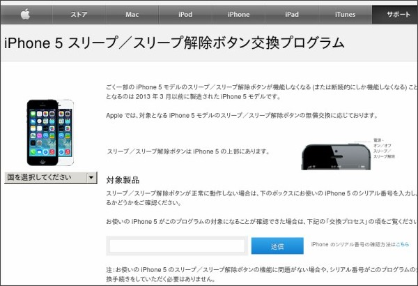 https://ssl.apple.com/jp/support/iphone5-sleepwakebutton/