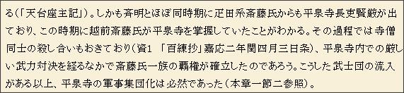 http://webcache.googleusercontent.com/search?q=cache:k-dVYWop9zoJ:www.archives.pref.fukui.jp/fukui/07/kenshi/T2/T2-0a1-02-07-01-05.htm+&cd=4&hl=ja&ct=clnk&gl=jp