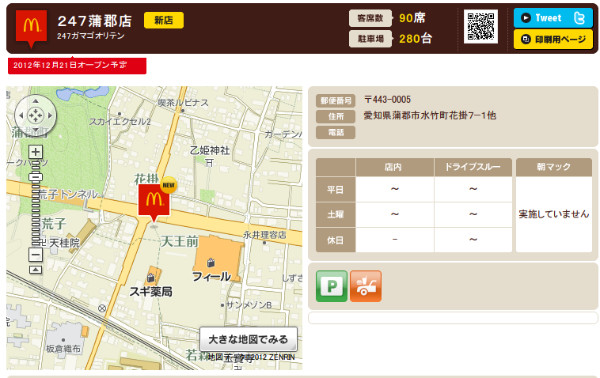 http://www.mcdonalds.co.jp/shop/map/map.php?strcode=23764