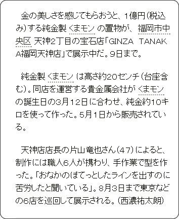http://www.asahi.com/articles/ASG634R15G63TIPE018.html