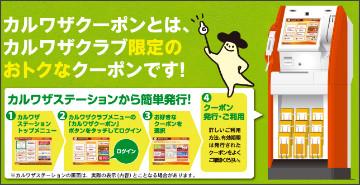 http://www.circleksunkus.jp/campaign/sale/itunes_card/
