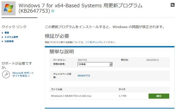 http://www.microsoft.com/ja-jp/download/details.aspx?id=29156