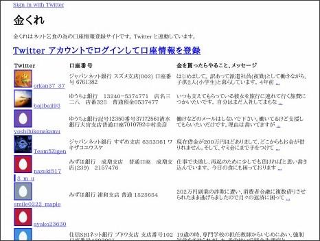 http://kanekure.ssig33.com/