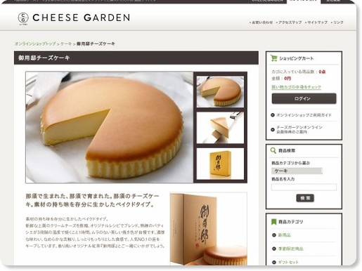 http://cheesegarden.jp/shop/products/detail.php?product_id=1