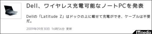 http://www.itmedia.co.jp/news/articles/0909/30/news078.html