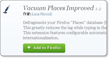 https://addons.mozilla.org/ja/firefox/addon/vacuum-places-improved/