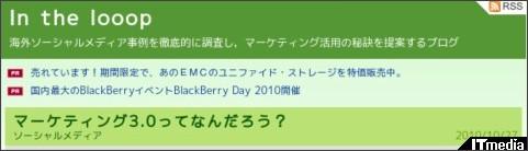 http://blogs.itmedia.co.jp/saito/2010/10/marketing30-6fe.html