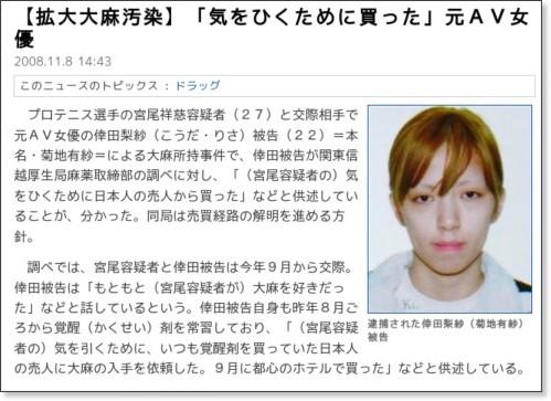 http://sankei.jp.msn.com/affairs/crime/081108/crm0811081500019-n1.htm