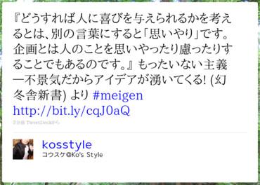 http://twitter.com/kosstyle/status/12220143241