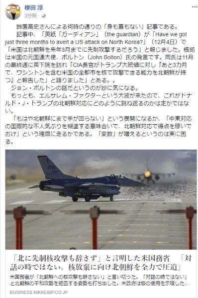 https://www.facebook.com/jun.sakurada.54/posts/1861435703996364