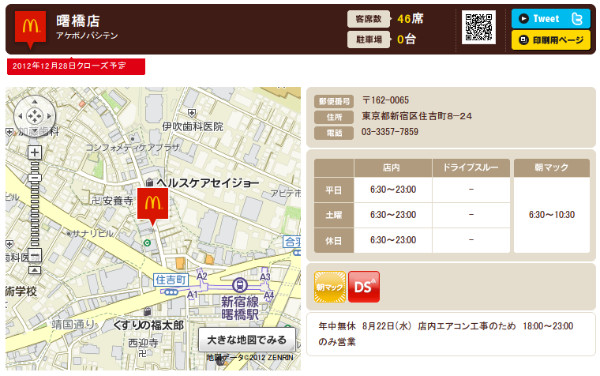 http://www.mcdonalds.co.jp/shop/map/map.php?strcode=13178