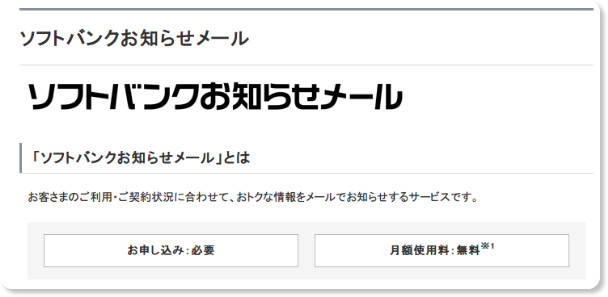 http://www.softbank.jp/mobile/service/oshirasemail/