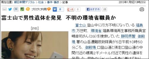 http://www.asahi.com/national/update/0105/TKY201301050097.html?ref=rss
