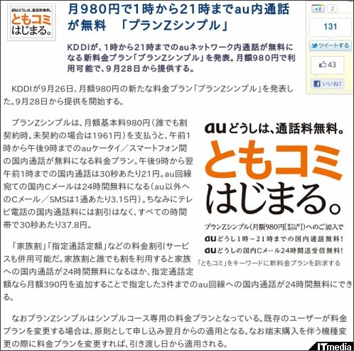 http://plusd.itmedia.co.jp/mobile/articles/1109/26/news058.html